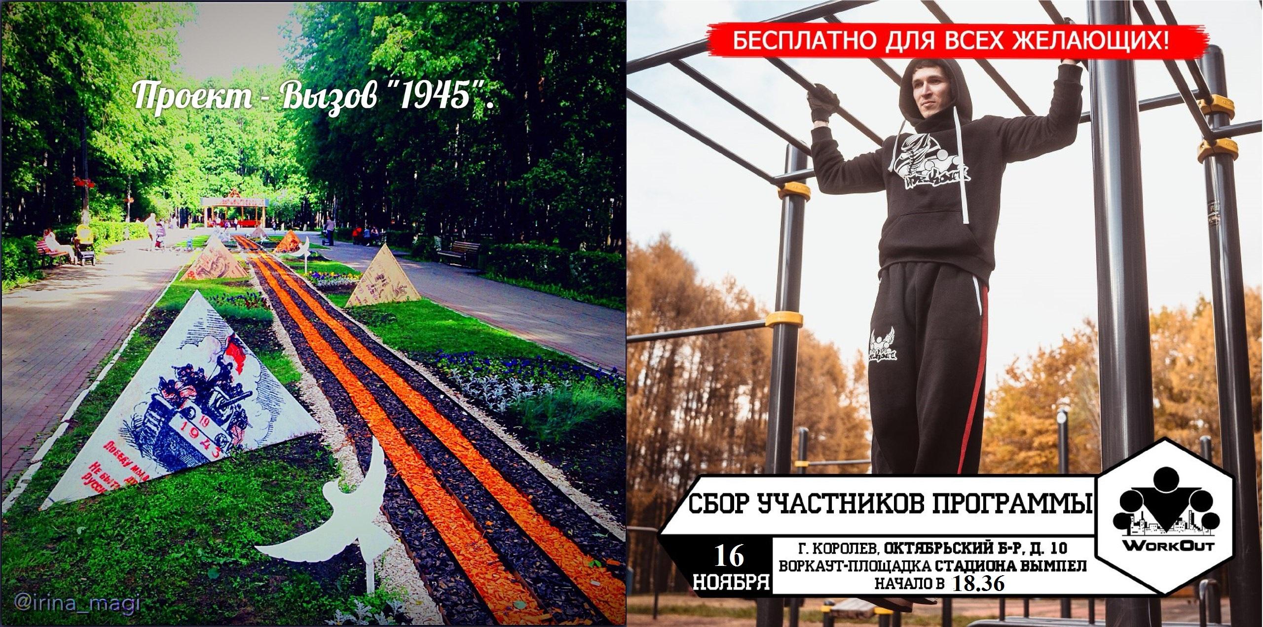 100-дневный воркаут в Королёве и Вызов «1945».