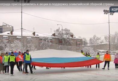 Открытие Малых Зимних Олимпийских игр в г.о.Королёв